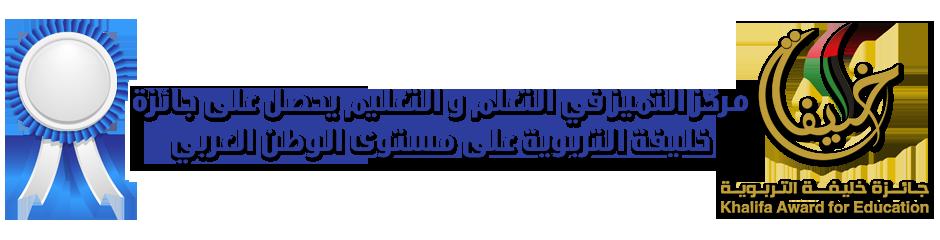 مركز التميز في التعلم و التعليم يحصل على جائزة خليفة التربوية على مستوى الوطن العربي.